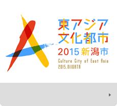東アジア文化都市 公式サイト