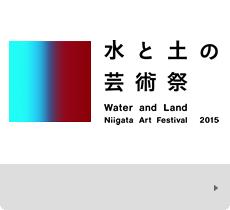 水と土の芸術祭 公式サイト