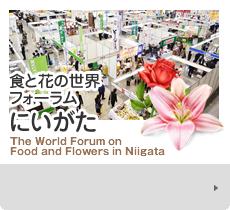 食と花の世界フォーラム 公式サイト