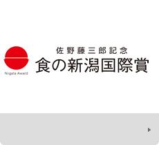食の新潟国際賞財団 公式サイト