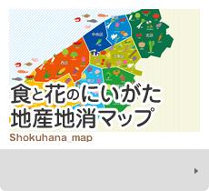 食と花のにいがた地産地消マップ