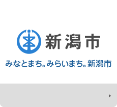 新潟市 公式サイト