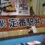 新潟・鶴岡 食の共演弁当